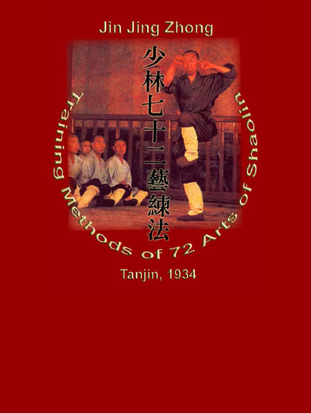 Training Methods of 72 Arts of Shaolin (Jin Jing Zhong) Screenshot